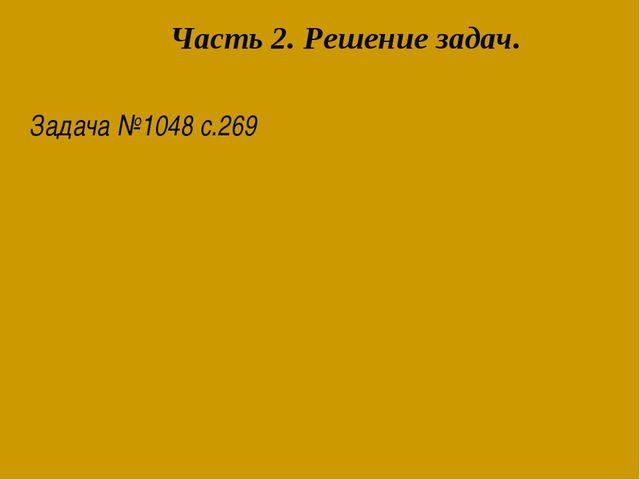 Задача №1048 с.269 Часть 2. Решение задач.