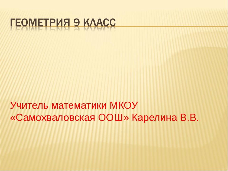 Учитель математики МКОУ «Самохваловская ООШ» Карелина В.В.