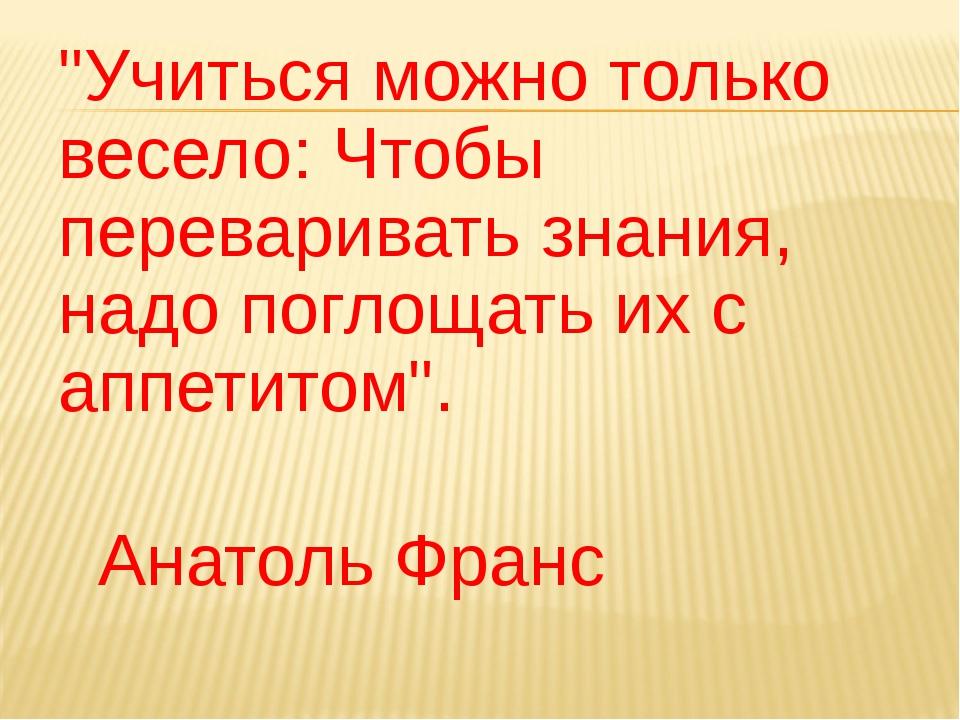 """""""Учиться можно только весело: Чтобы переваривать знания, надо поглощать их с..."""