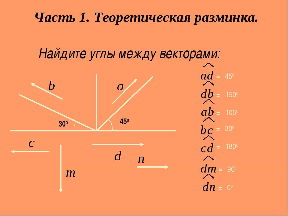 Найдите углы между векторами: 450 300 = = = = = = 450 1050 300 1800 900 1500...