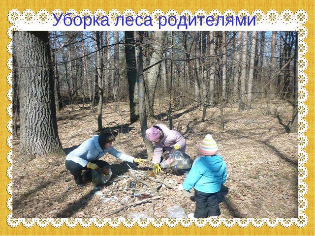 Уборка леса родителями
