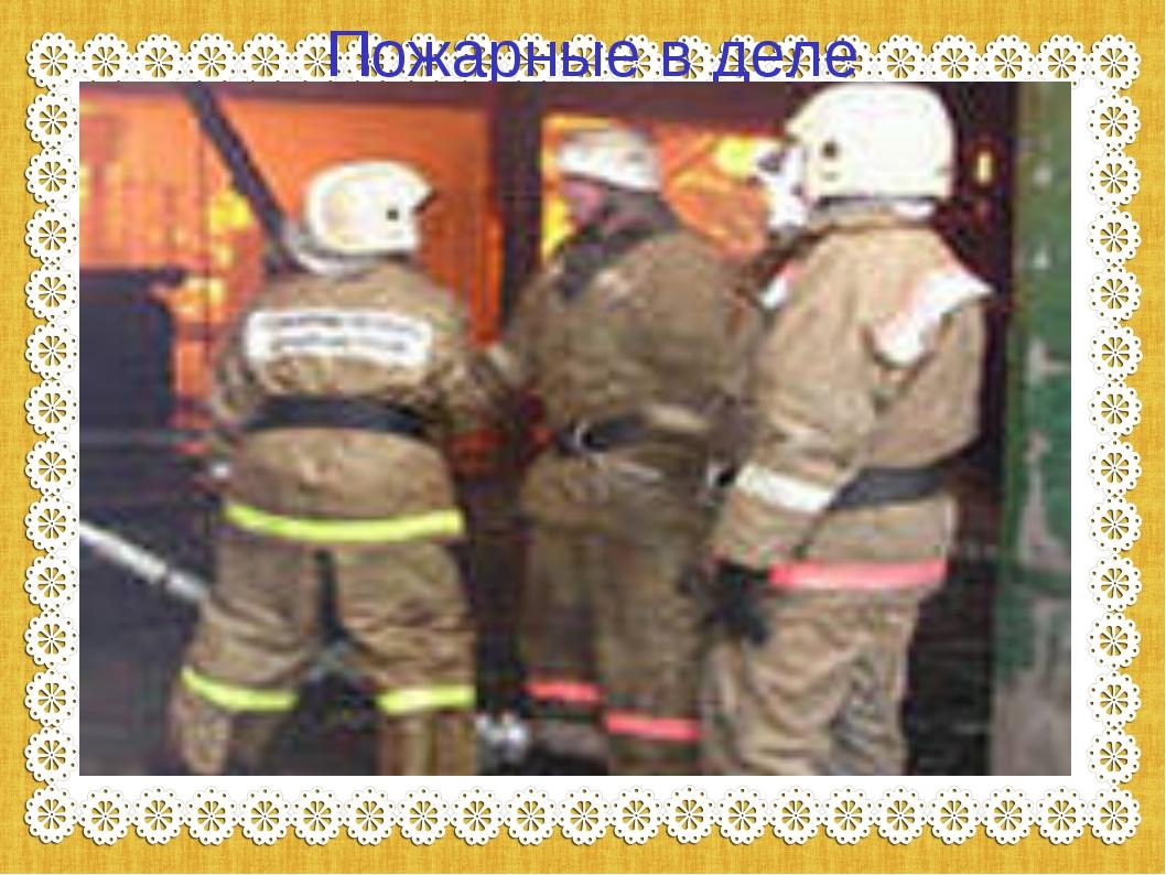 Пожарные в деле