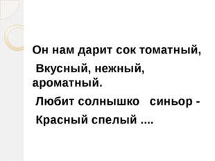 Ар-буз Уро-жай По-мидор, поми-дор