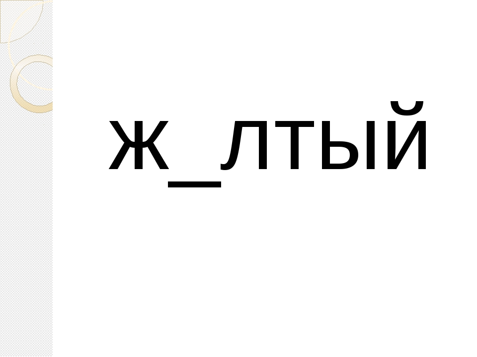 ж_лтый