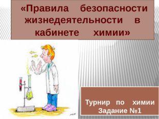 «Правила безопасности жизнедеятельности в кабинете химии» Турнир по химии За