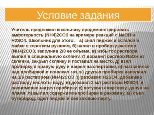 Условие задания Учитель предложил школьнику продемонстрировать амфотерность (