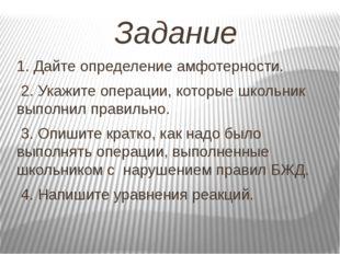 Задание 1. Дайте определение амфотерности. 2. Укажите операции, которые школ