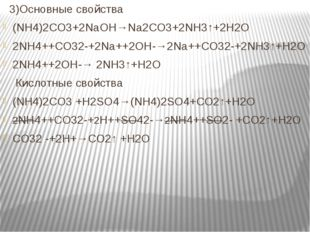 3)Основные свойства (NH4)2CO3+2NaOH→Na2CO3+2NH3↑+2H2O 2NH4++CO32-+2Na++2OH-→