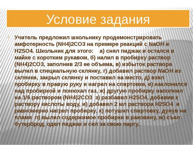 Условие задания Учитель предложил школьнику продемонстрировать амфотерность (...