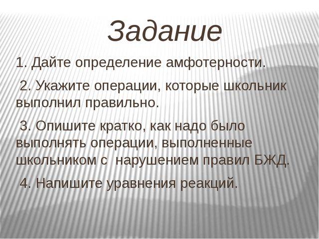 Задание 1. Дайте определение амфотерности. 2. Укажите операции, которые школ...