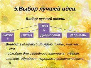 5.Выбор лучшей идеи. Выбор нужной ткани. Вывод: выбираю ситцевую ткань, так к