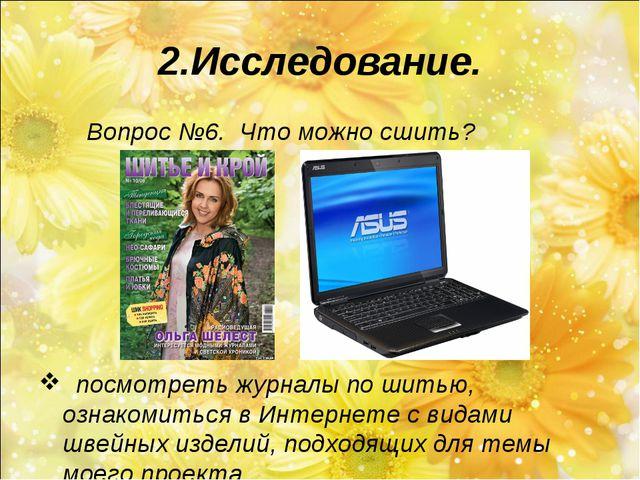 2.Исследование. Вопрос №6. Что можно сшить? посмотреть журналы по шитью, озна...