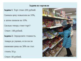 Задачи из торговли Задача 1. Торт стоил 200 рублей. Сначала цену повысили на