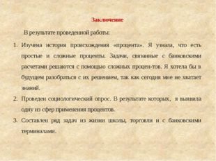 Заключение В результате проведенной работы: Изучена история происхождения «пр