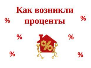 Как возникли проценты