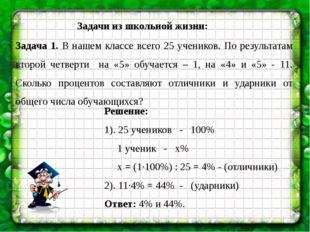 Задачи из школьной жизни: Задача 1. В нашем классе всего 25 учеников. По резу