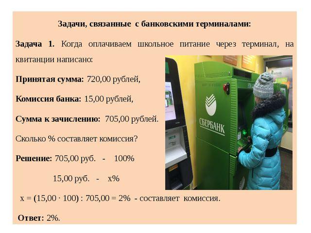 Задачи, связанные с банковскими терминалами: Задача 1. Когда оплачиваем школь...