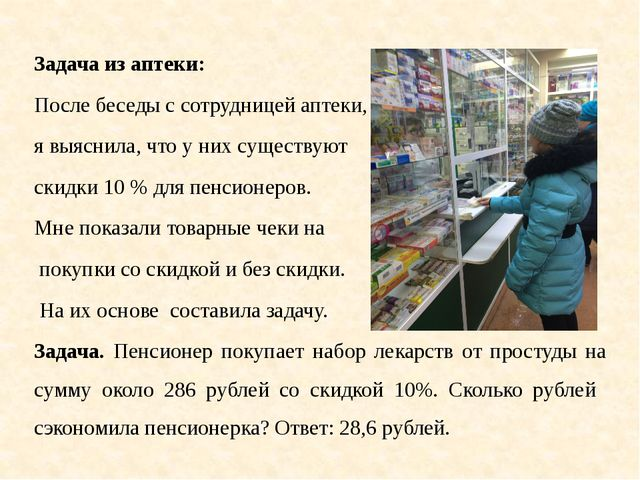 Задача из аптеки: После беседы с сотрудницей аптеки, я выяснила, что у них су...