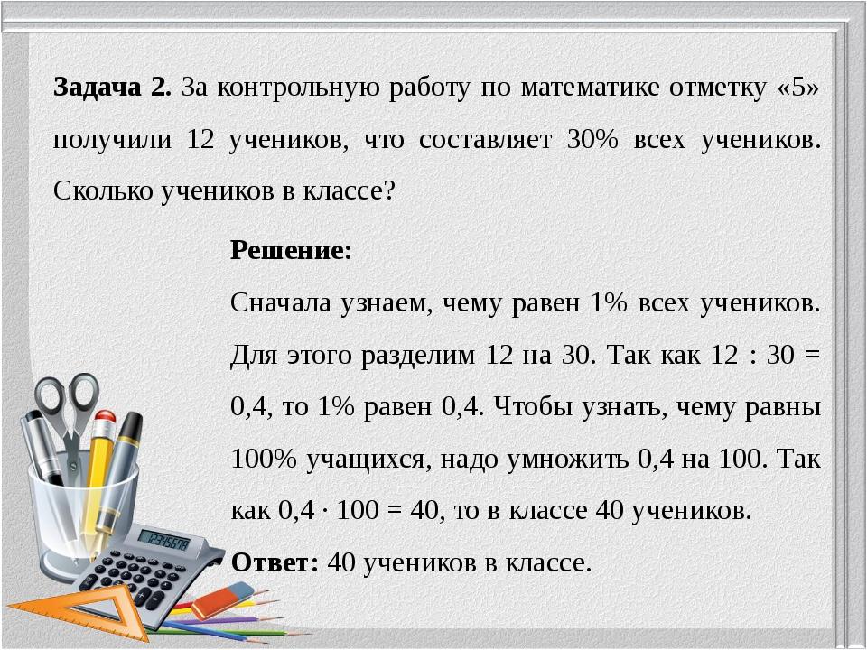 Задача 2. За контрольную работу по математике отметку «5» получили 12 ученико...
