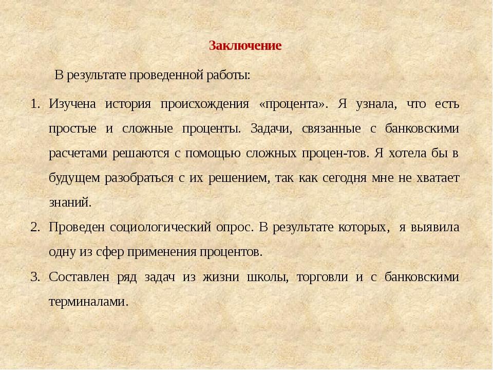Заключение В результате проведенной работы: Изучена история происхождения «пр...