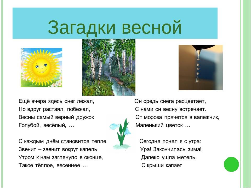Загадки весной