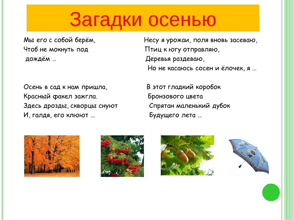Загадки осенью