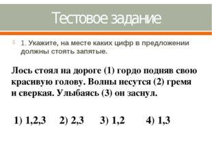 Тестовое задание 1. Укажите, на месте каких цифр в предложении должны стоять