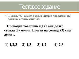 Тестовое задание 2. Укажите, на месте каких цифр в предложении должны стоять