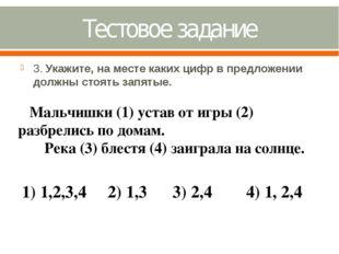 Тестовое задание 3. Укажите, на месте каких цифр в предложении должны стоять