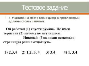 Тестовое задание 4. Укажите, на месте каких цифр в предложении должны стоять