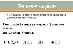 Тестовое задание 5 . Укажите, на месте каких цифр в предложении должны стоять