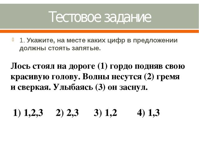Тестовое задание 1. Укажите, на месте каких цифр в предложении должны стоять...
