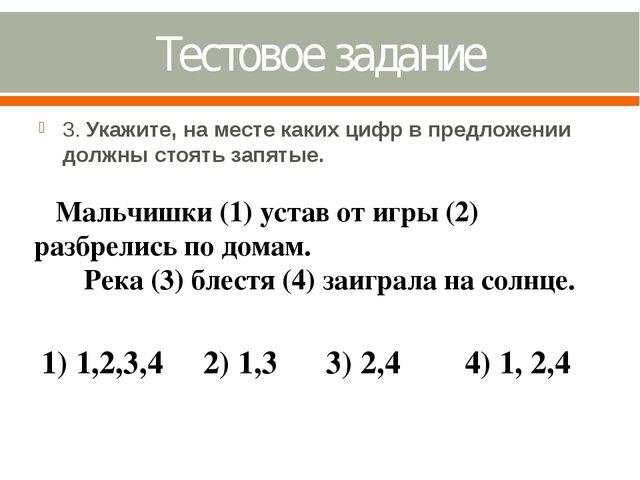 Тестовое задание 3. Укажите, на месте каких цифр в предложении должны стоять...