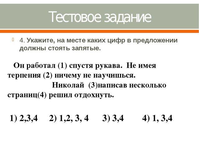 Тестовое задание 4. Укажите, на месте каких цифр в предложении должны стоять...