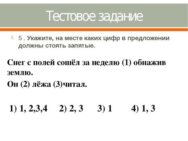 Тестовое задание 5 . Укажите, на месте каких цифр в предложении должны стоять...