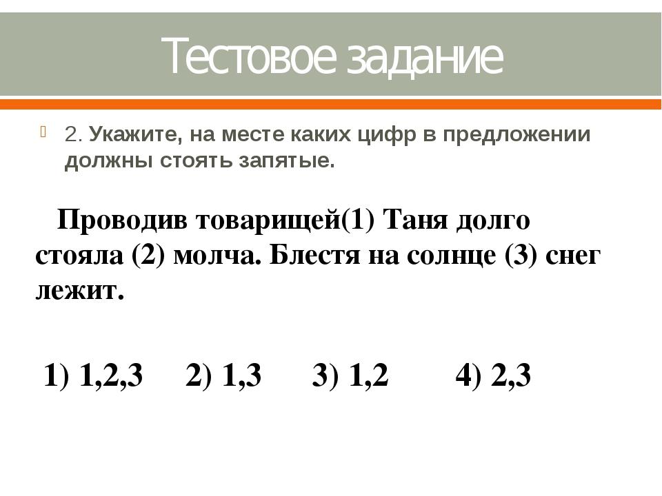 Тестовое задание 2. Укажите, на месте каких цифр в предложении должны стоять...
