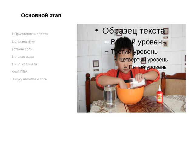Основной этап 1.Приготовление теста 2 стакана муки 1стакан соли 1 стакан воды...