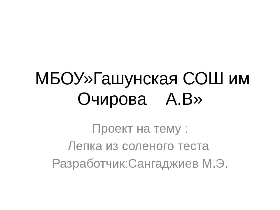 МБОУ»Гашунская СОШ им Очирова А.В» Проект на тему : Лепка из соленого теста...