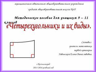 муниципальное автономное общеобразовательное учреждение средняя общеобразова