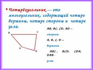 Четырёхугольник — это многоугольник, содержащий четыре вершины, четыре сторон