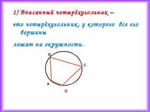 А В С D Вписанный четырёхугольник – это четырёхугольник, у которого все его в