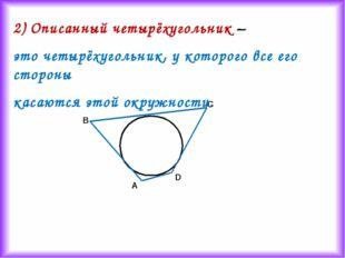 2) Описанный четырёхугольник – это четырёхугольник, у которого все его сторон