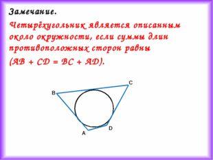Замечание. Четырёхугольник является описанным около окружности, если суммы дл