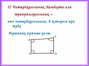 A B C D Четырёхугольник Ламберта или трипрямоугольник – это четырёхугольник,