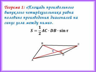 Теорема 1: «Площадь произвольного выпуклого четырёхугольника равна половине п