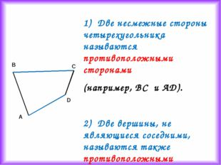 1) Две несмежные стороны четырехугольника называются противоположными сторона