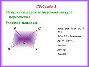 Свойство 1. Диагонали параллелограмма точкой пересечения делятся пополам. О A