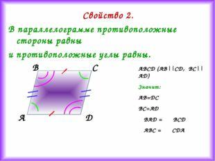 Свойство 2. В параллелограмме противоположные стороны равны и противоположные
