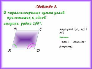 Свойство 3. В параллелограмме сумма углов, прилежащих к одной стороне, равна