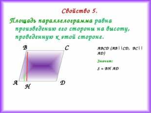 Свойство 5. Площадь параллелограмма равна произведению его стороны на высоту,